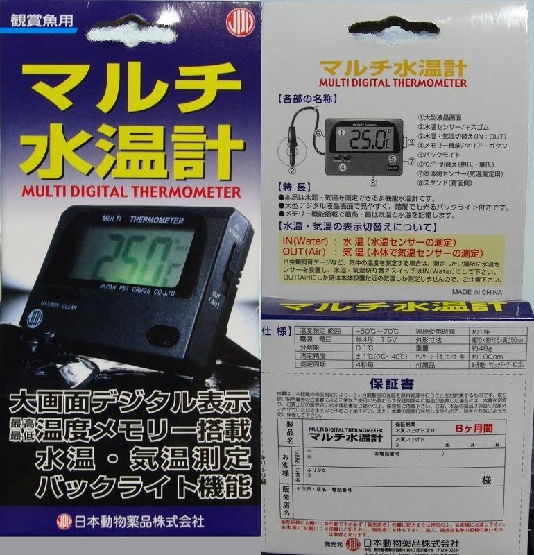 $レッド イット ビー-日動マルチ水温計