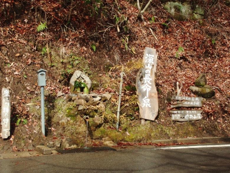 レッド イット ビー-深山の長命泉