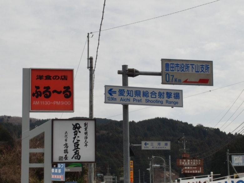 レッド イット ビー-額田とうふ高橋屋